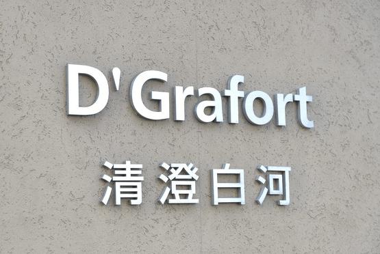 D'グラフォート清澄白河スパークリングタワーのエンブレム