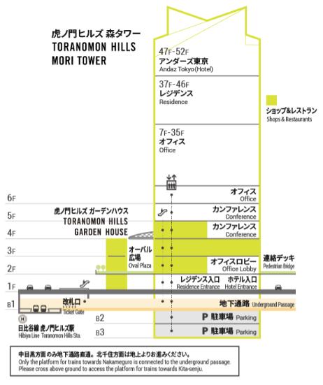 虎ノ門ヒルズレジデンスのフロアマップ