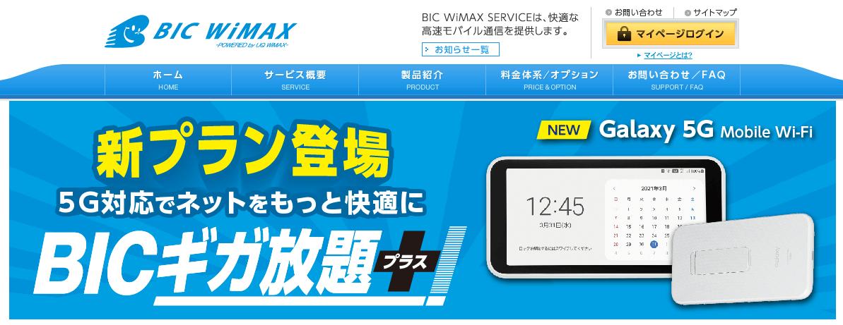 ビックカメラWiMAXのトップページ