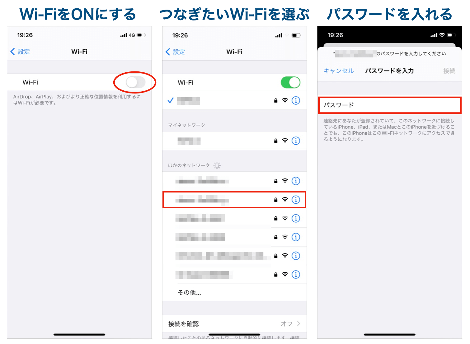 iPhoneのWi-Fiへの繋ぎ方