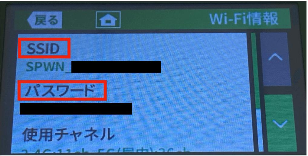 WiMAXのSSIDの確認方法
