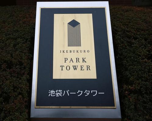 池袋パークタワーのエンブレム