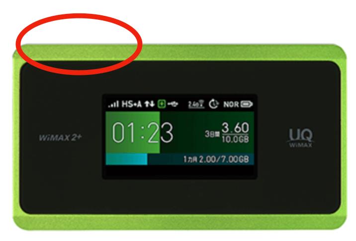WiMAXの電源スイッチ