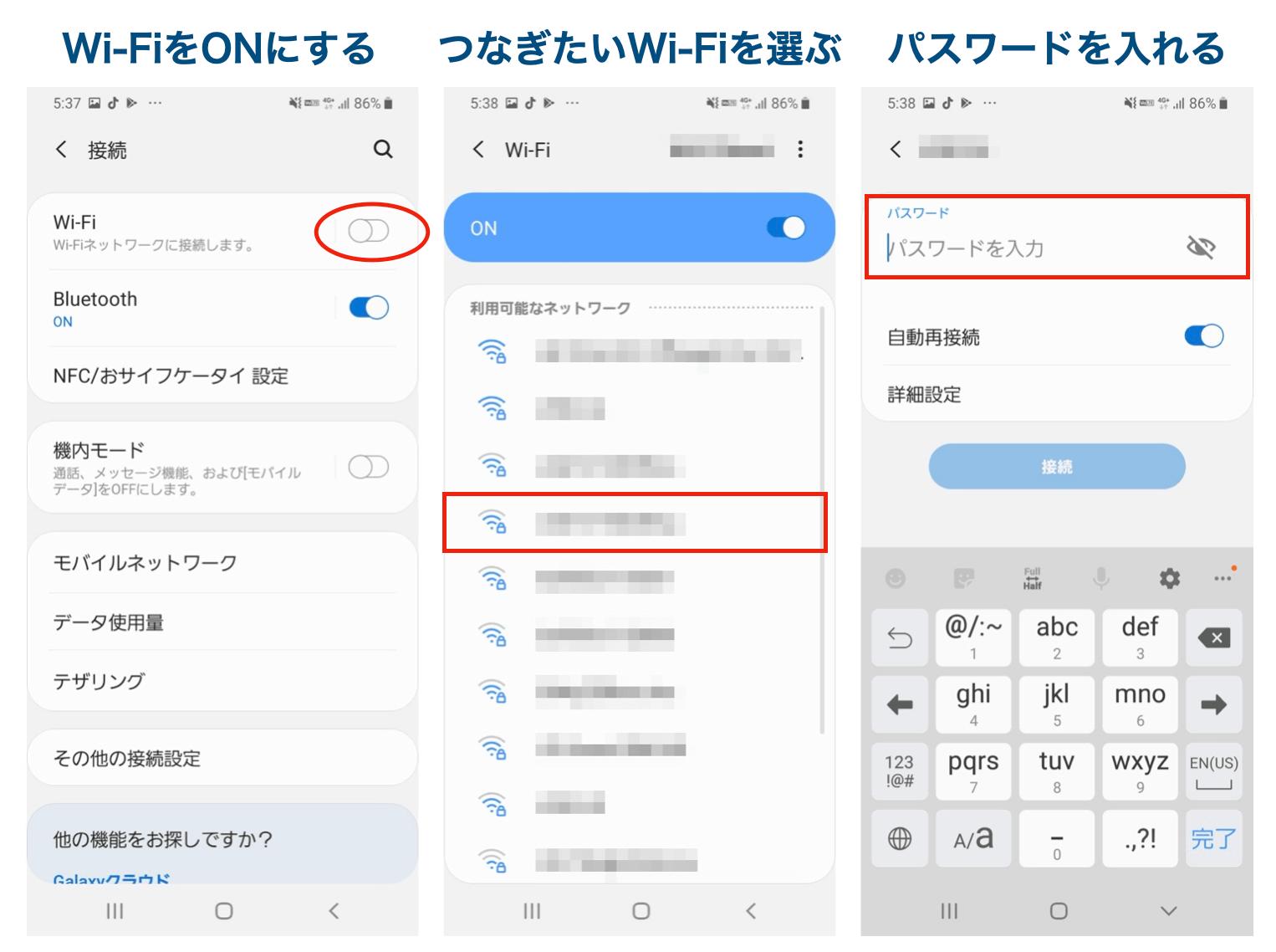 AndroidのWi-Fiへの繋ぎ方