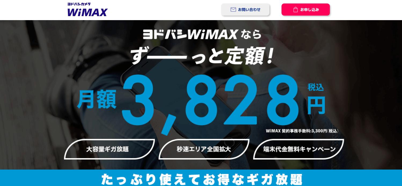 ヨドバシカメラWiMAXのトップページ