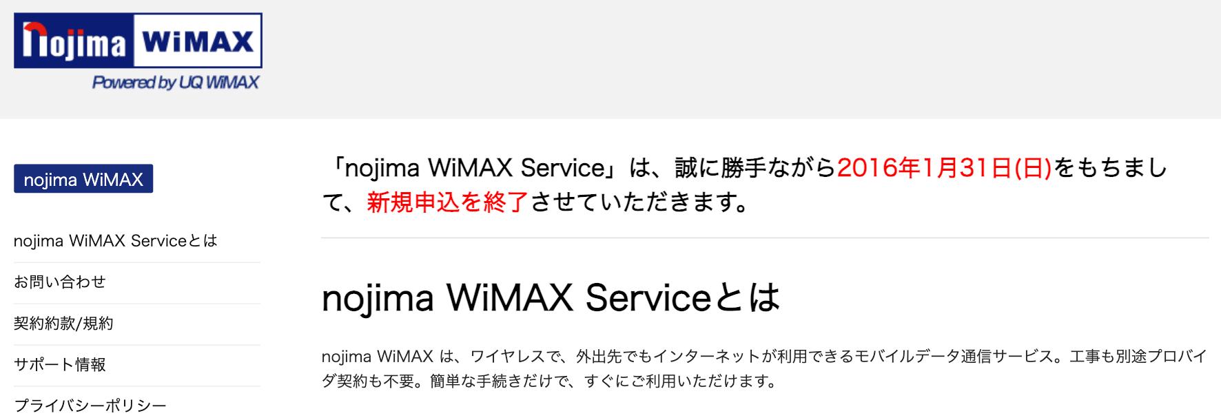 nojimaWiMAXのトップページ