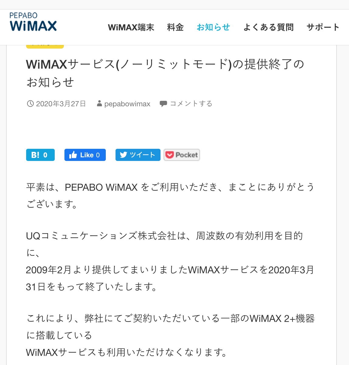 PEPABO WiMAXのトップページ
