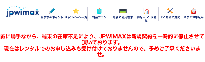 JPWiMAXのトップページ