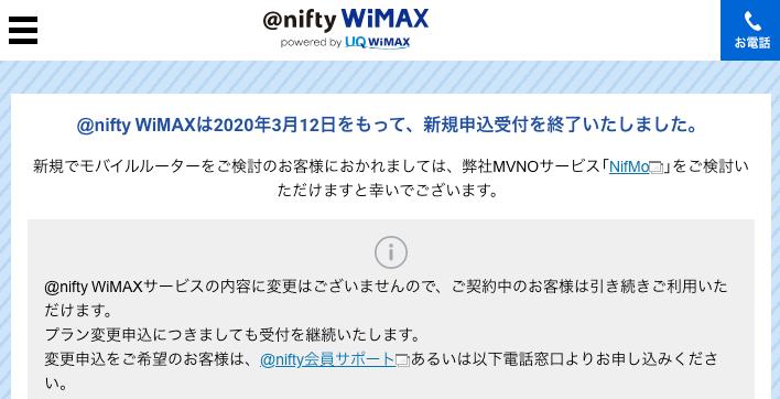 niftyWiMAXのトップページ
