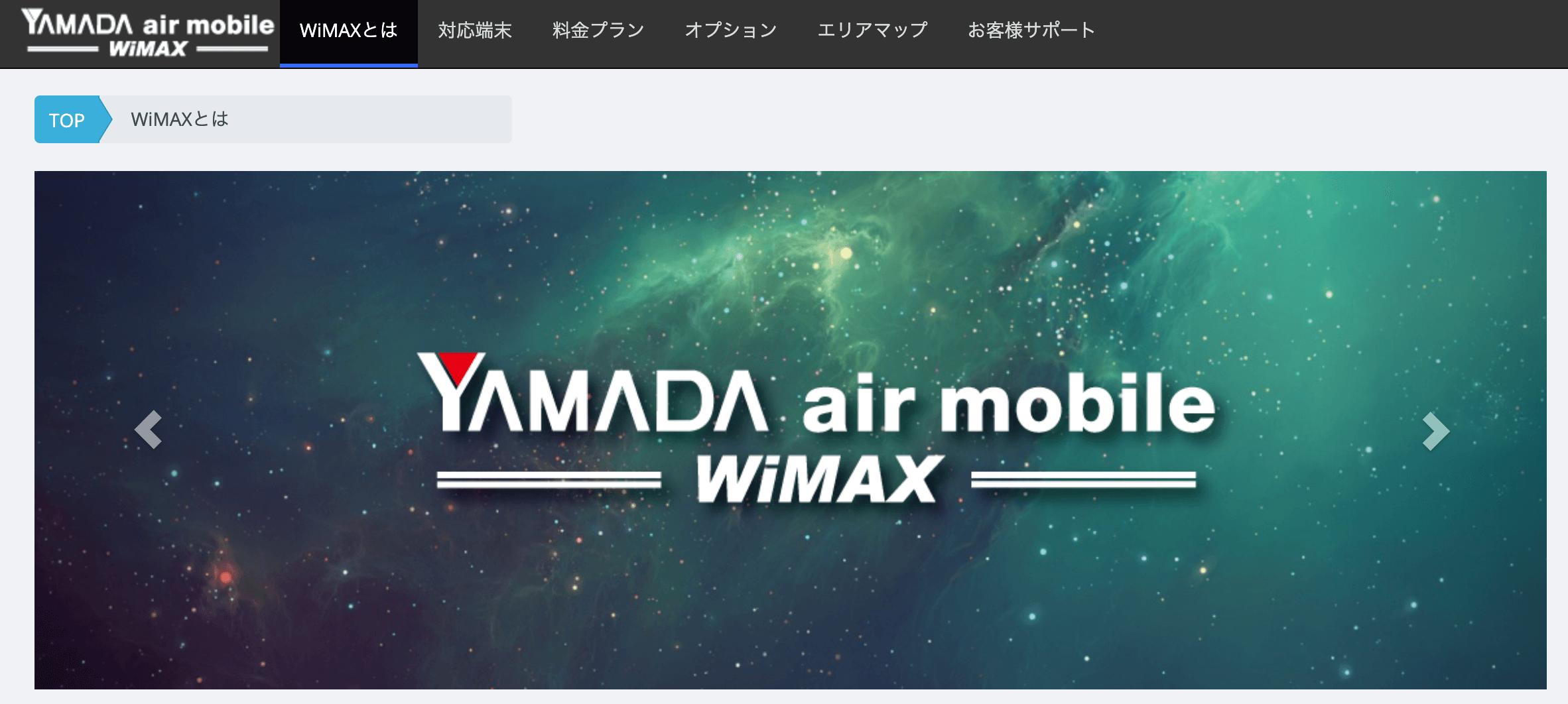 YAMADA WiMAXのトップページ