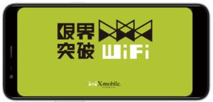 限界突破 WiFi