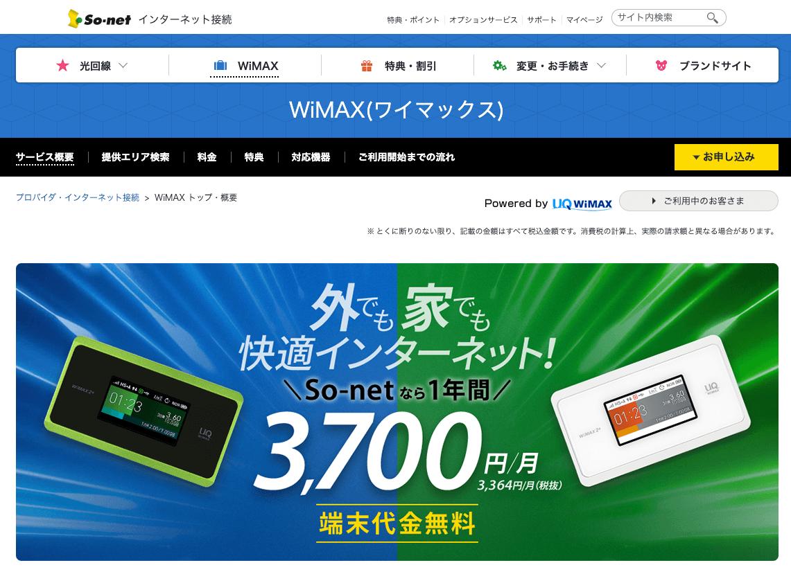 So-netのWiMAXのトップページ
