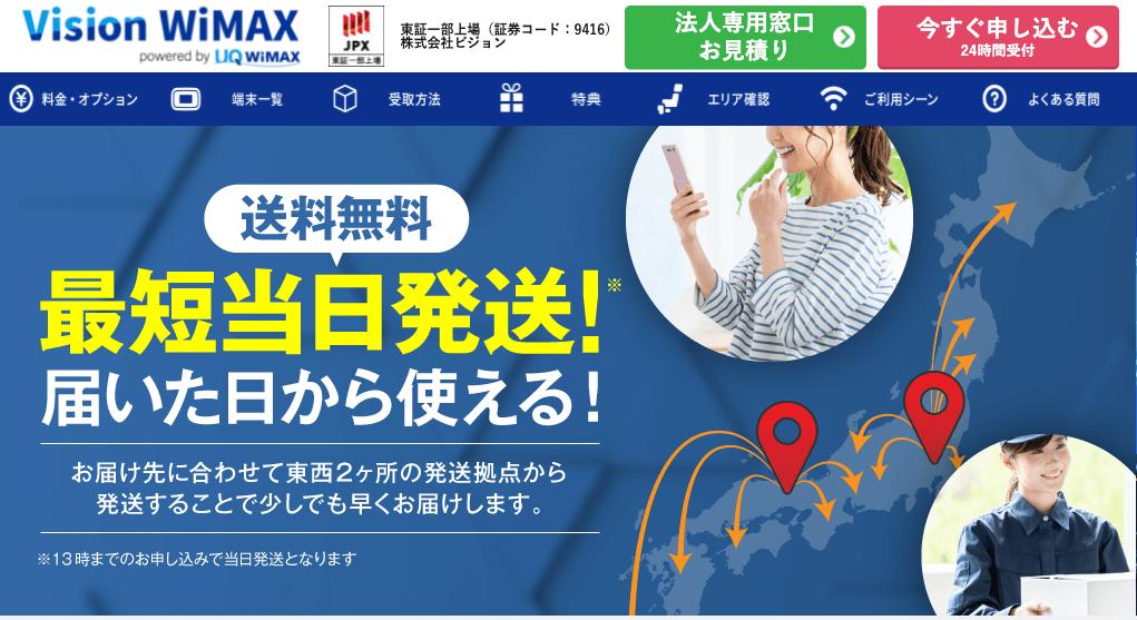 ビジョンWiMAXのトップページ