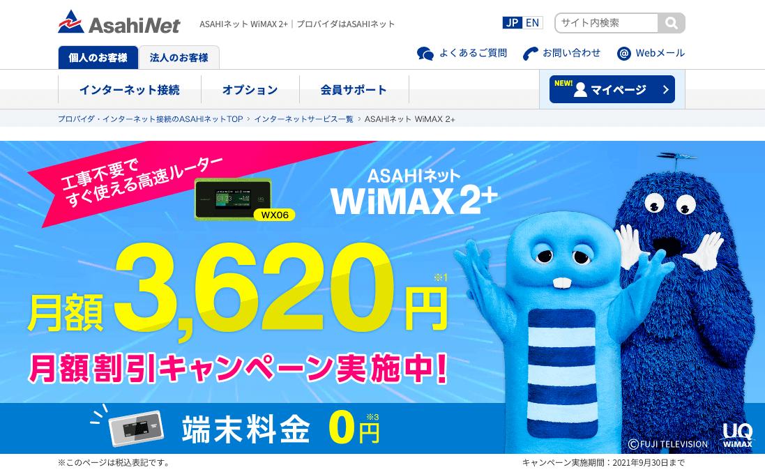 ASAHIネットWiMAXのトップページ