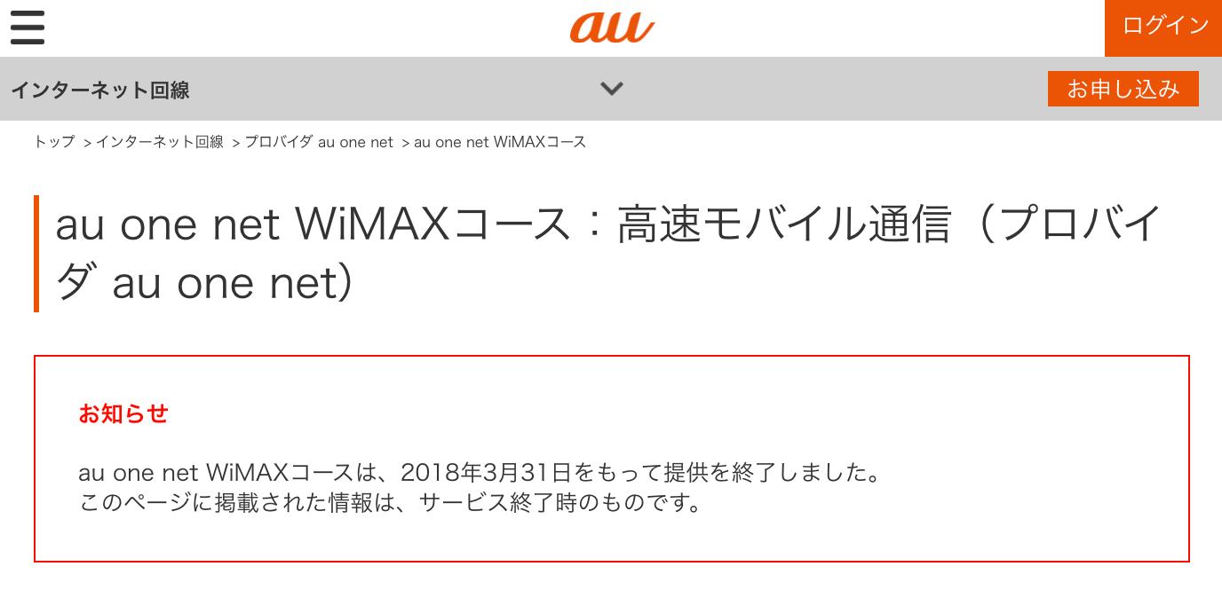 au one net WiMAXのトップページ