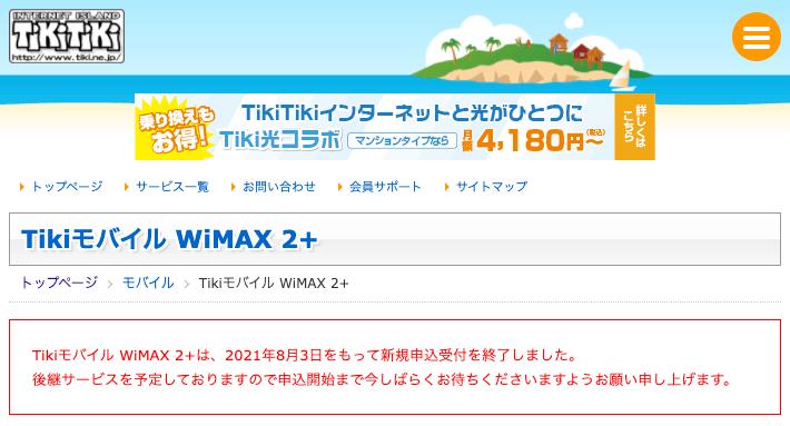 TiKiモバイルWiMAXのトップページ