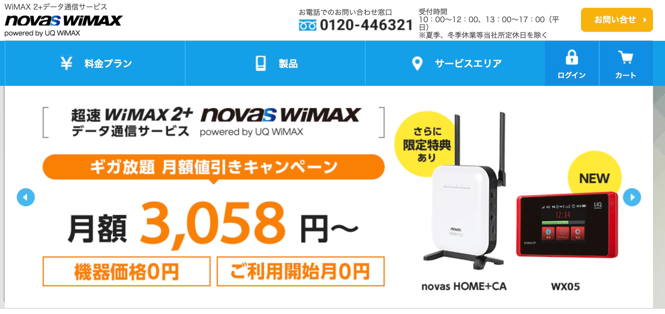 novasWiMAXのトップページ