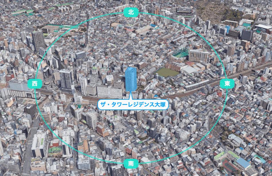 ザ・タワーレジデンス大塚の眺望