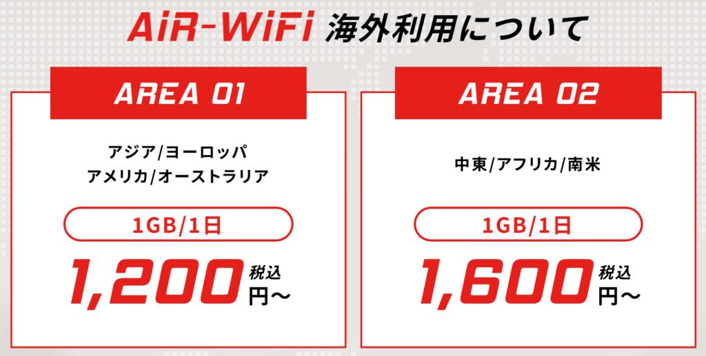 airwifi海外料金