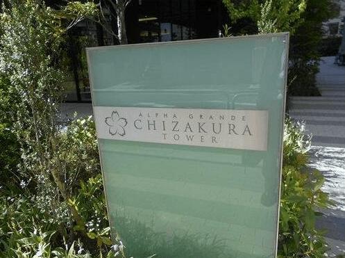 アルファグランデ千桜タワーのエンブレム