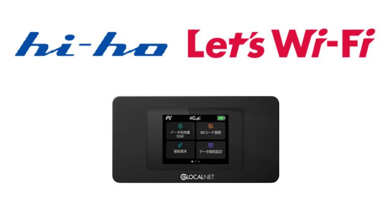 hiho-wifi