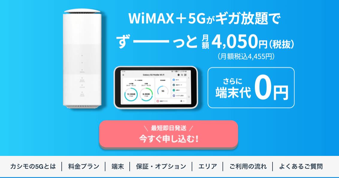 カシモのポケットWi-Fiトップページ