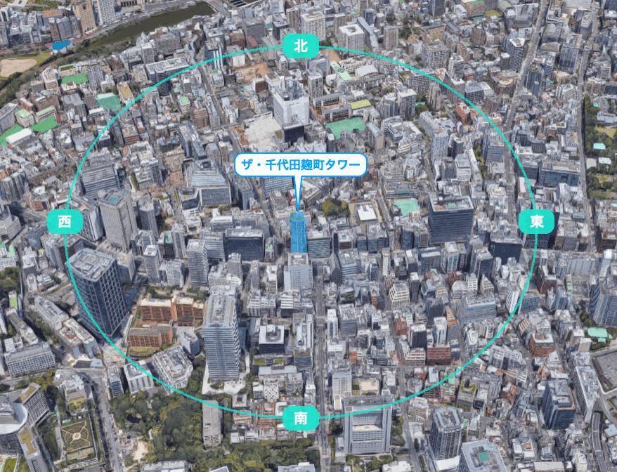 ザ・千代田麹町タワーの眺望