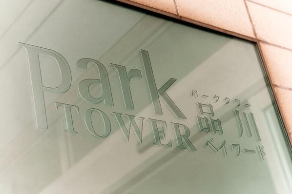 パークタワー品川ベイワードのエンブレム