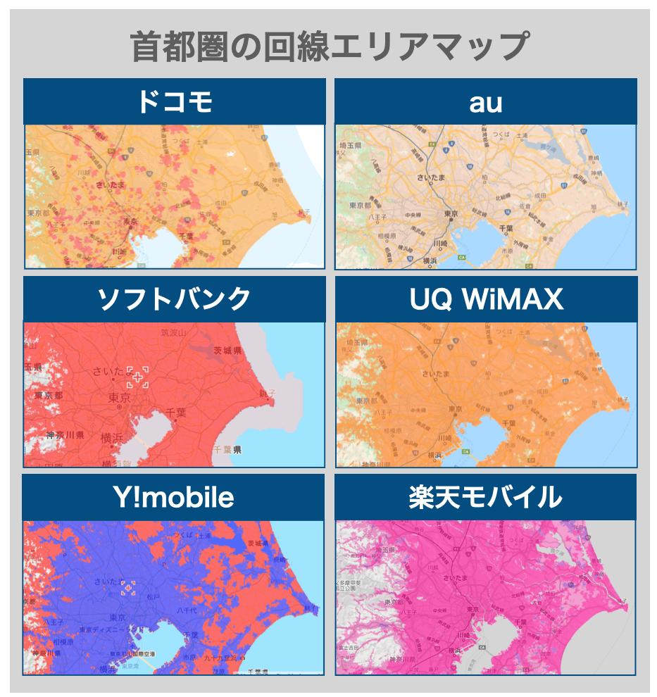 回線エリアマップ(首都圏)